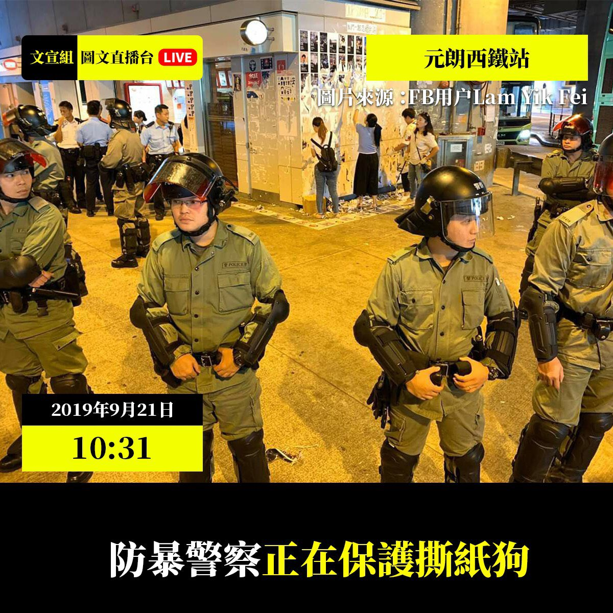 """Hong Kong riot polices were sent to protect ppl """"cleaning"""" Lennon wall. Yeah well spend of taxes we paid.#HongKongProtests"""