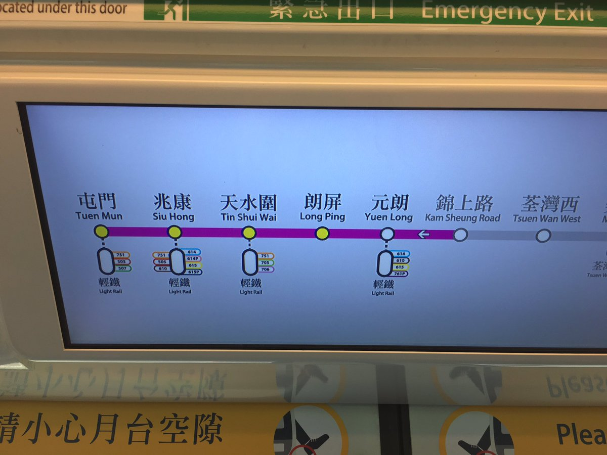 ⬇️ A few hundred police raptors are already in Tuen Mun MTR, which will be closed at 1pm despite the protest receiving a letter of no objection from police. My train is due to arrive at almost exactly 1pm... wonder if they'll turn us away... #反送中 #antiELAB #HongKongProtests https://twitter.com/cheriechancy/status/1175264354448678912…