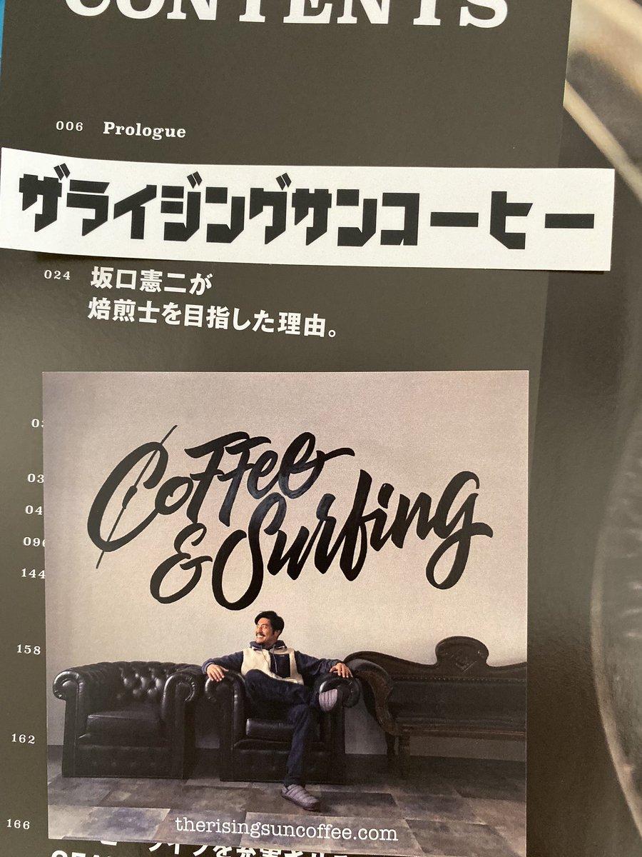 コーヒー 坂口 憲二