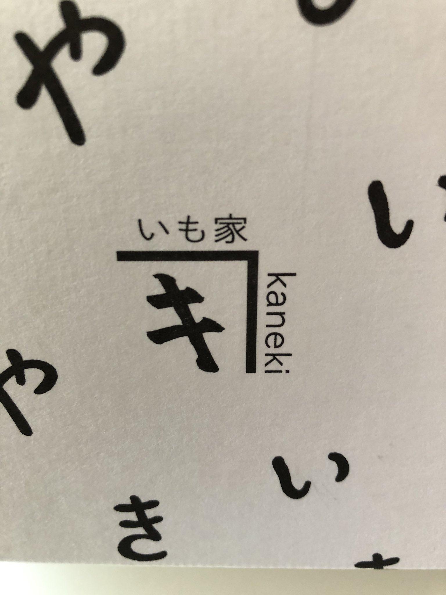 佐野 東京 フード