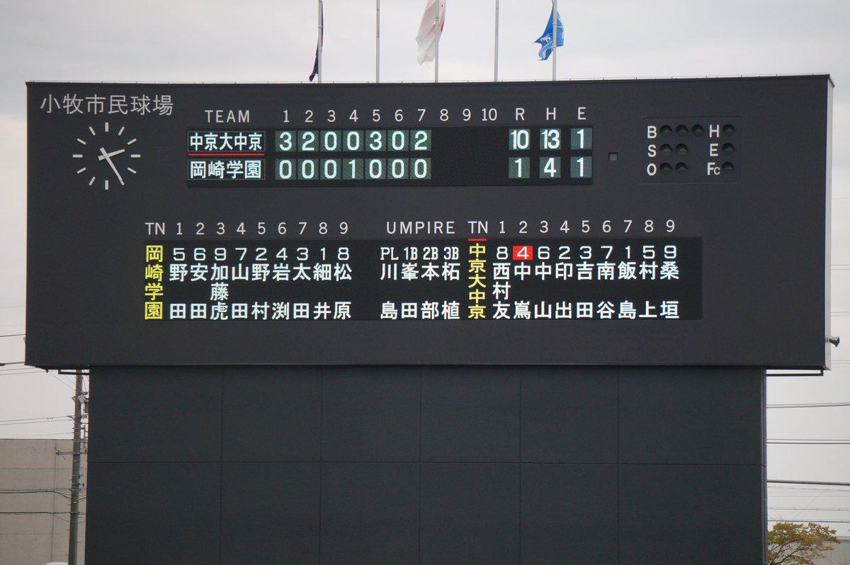 部 掲示板 大 中京 中京 野球