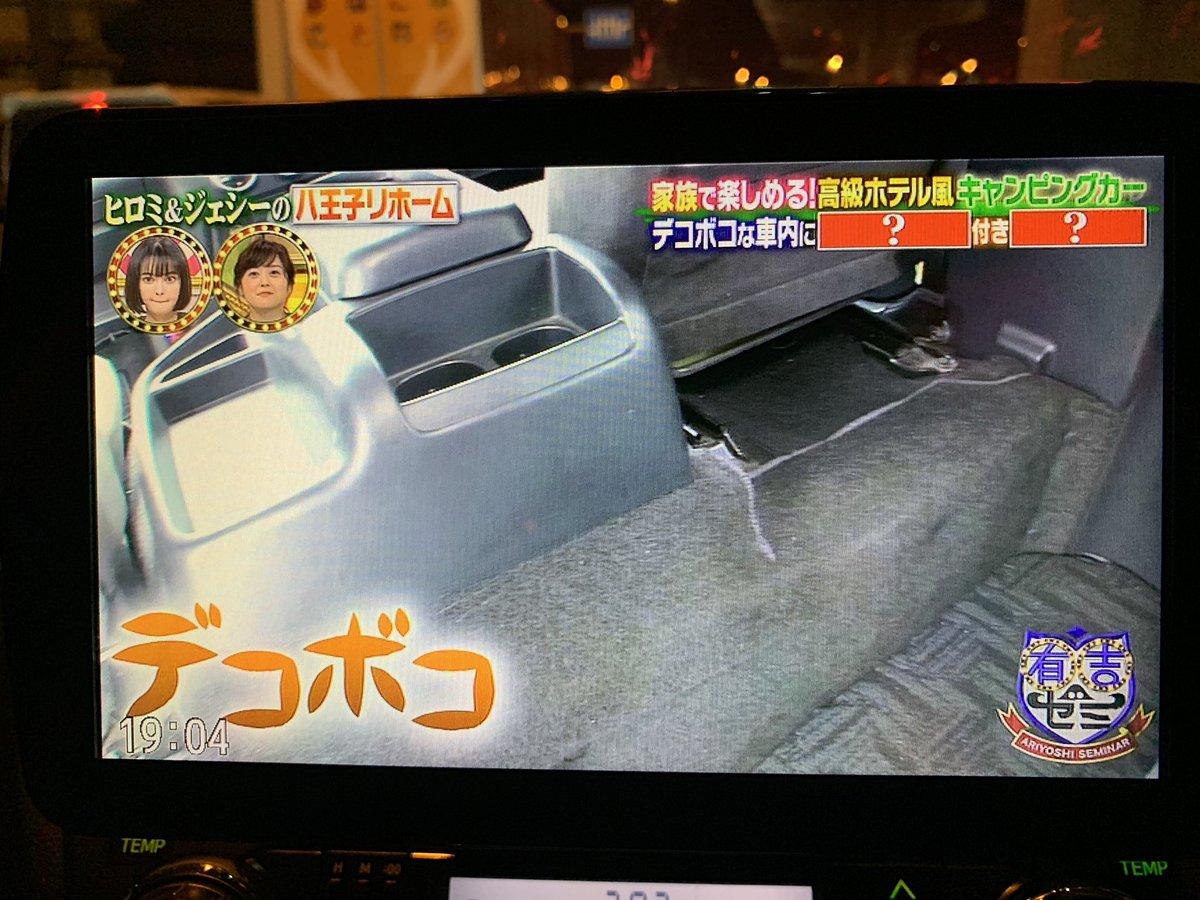 キャンピングカー ヒロミ