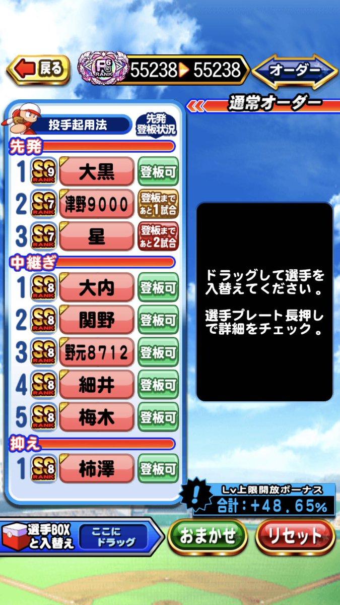 投手 査定 アプリ パワプロ