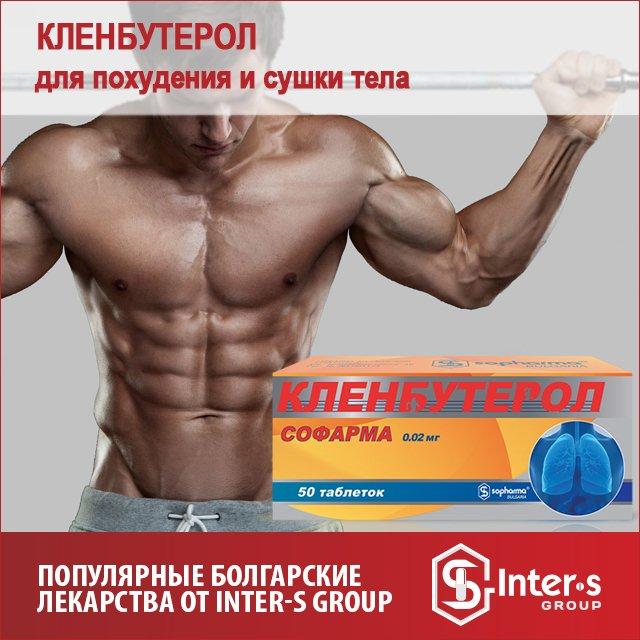 Эффект Похудения От Кленбутерола. Кленбутерол для похудения. Суровый жиросжигатель!