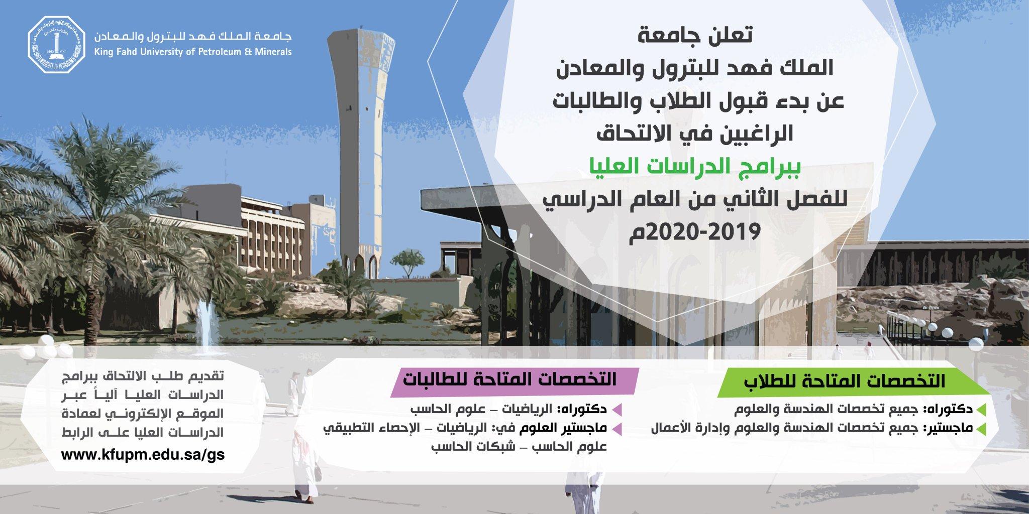 جامعة الملك فهد للبترول والمعادن Kfupm On Twitter يسر