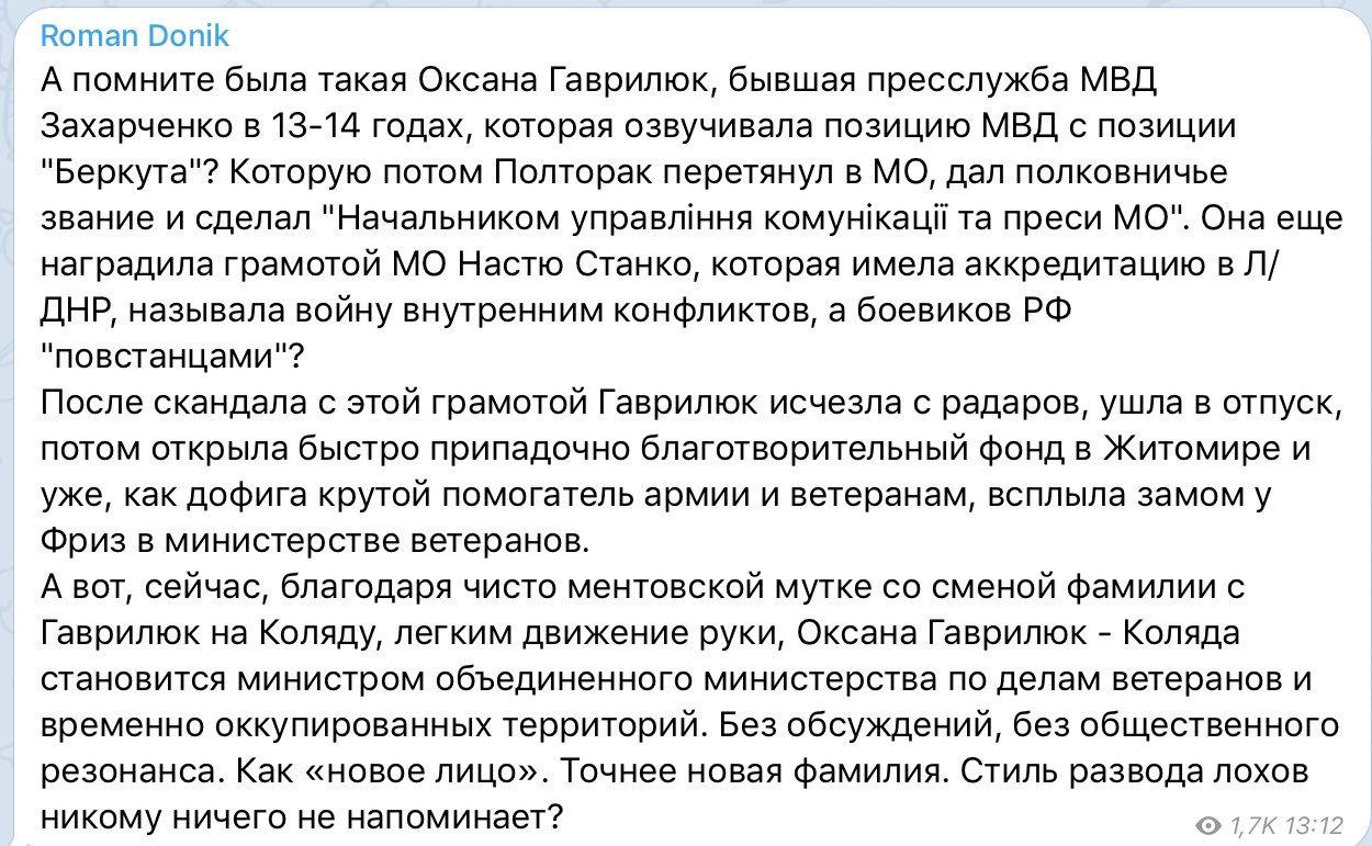 """Убивство журналіста Шеремета та злочини, скоєні """"елітою"""", є пріоритетними, - Рябошапка - Цензор.НЕТ 3242"""