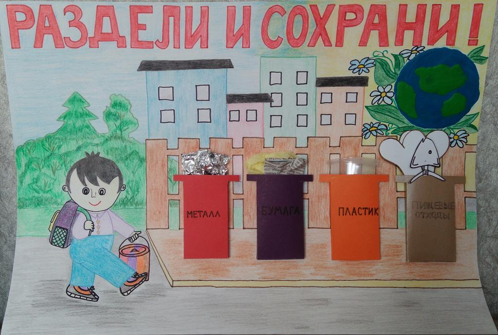 Картинки сбор мусора для детей