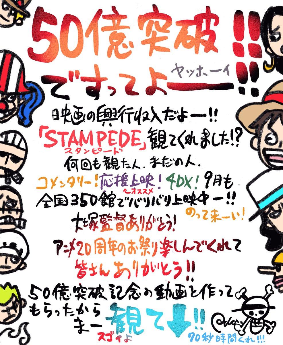 劇場版『ワンピース スタンピード』【公式】 (@OP_STAMPEDE
