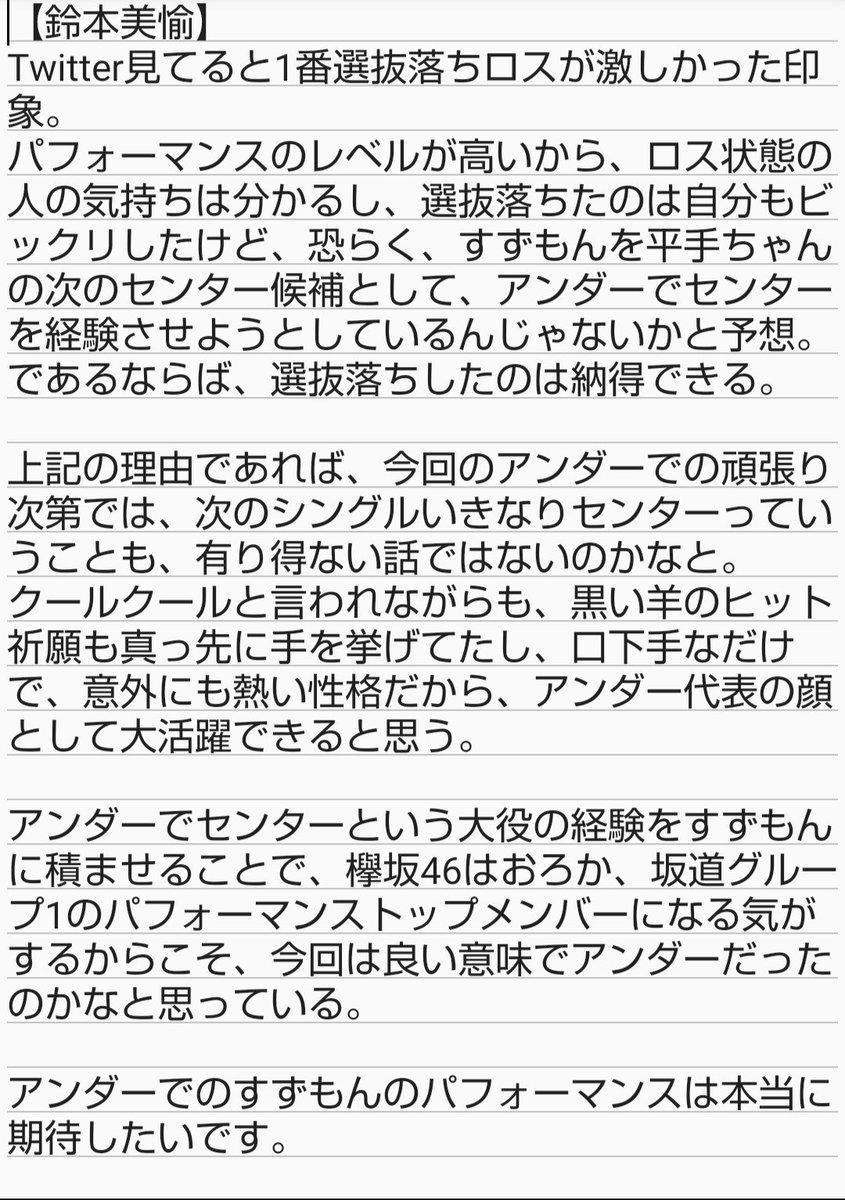 欅坂46 選抜落ち 理由