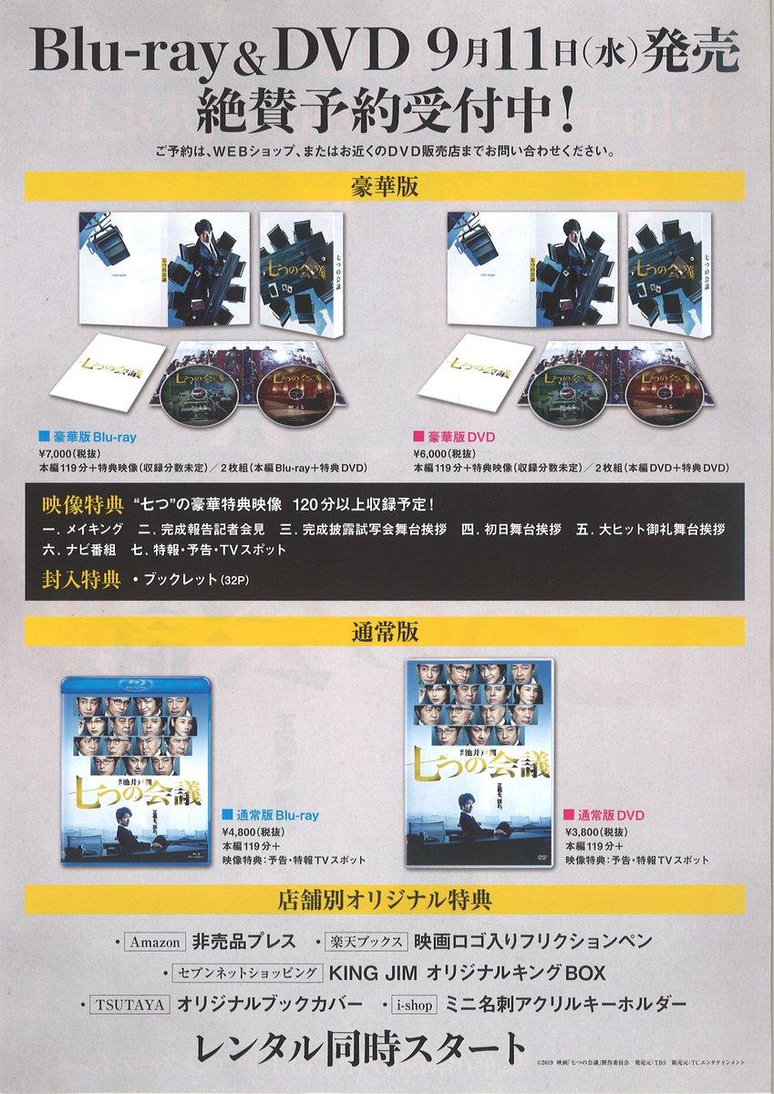 七 つの 会議 dvd