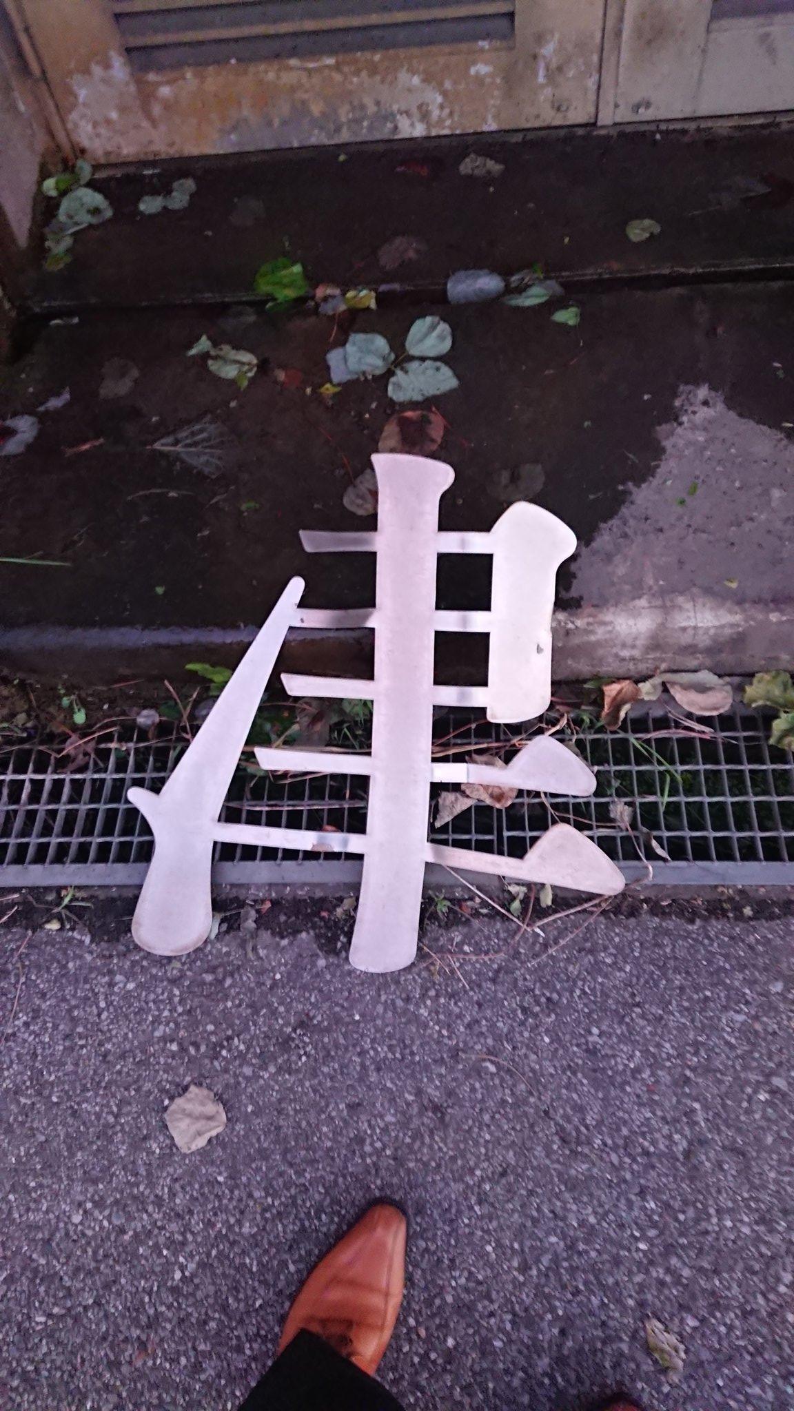 京成津田沼駅まで歩いている道に何処かの「津」が落ちていた