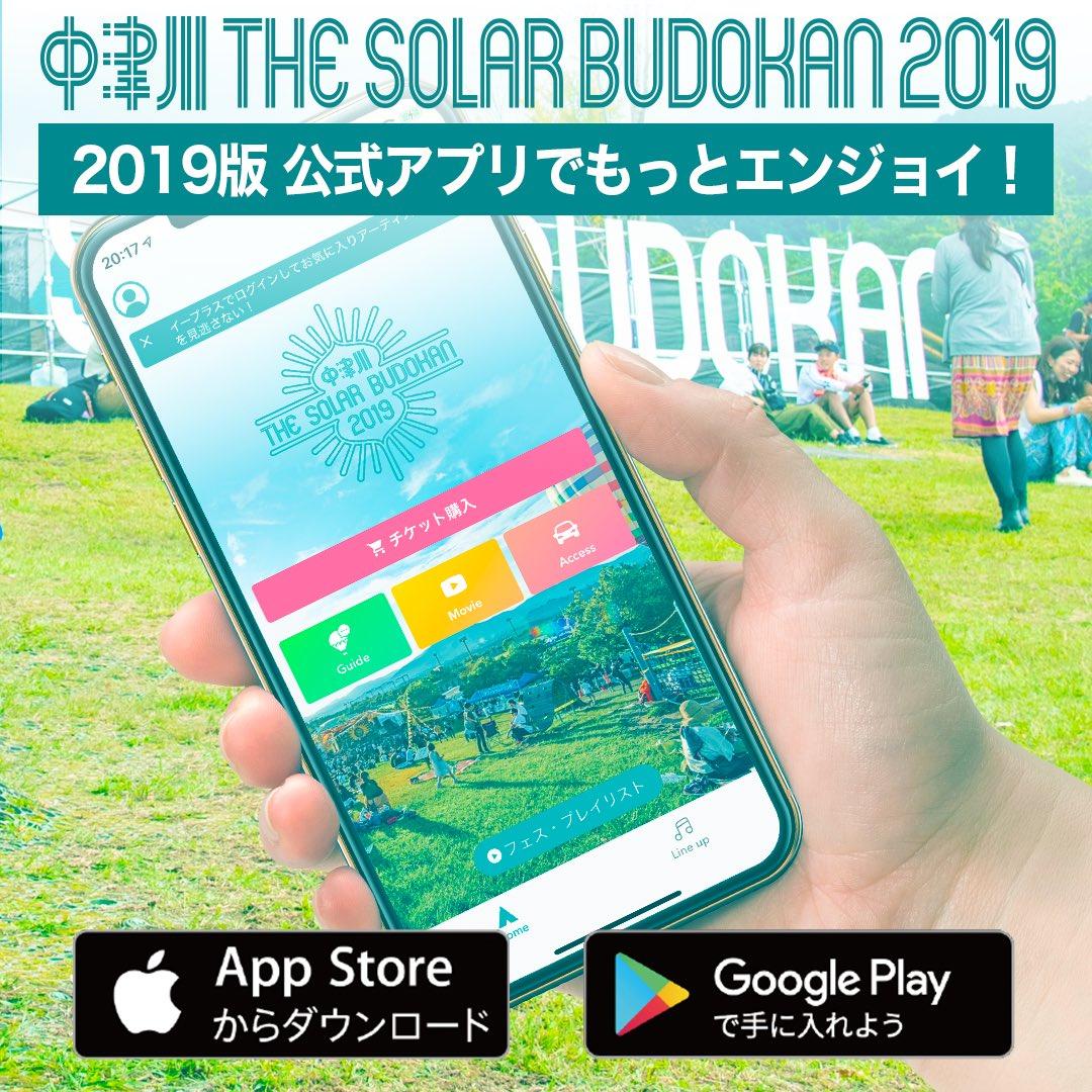 【 中津川 THE SOLAR BUDOKAN 2019 】2019年版 公式アプリをDLしてお楽しみ下さい!タイムテーブル・エリアマップ・SNS アップデート!※2018年版をお持ちの方も改めてDLをお願いします。•ダウンロード(無料)iOS: Android: #中津川ソーラー