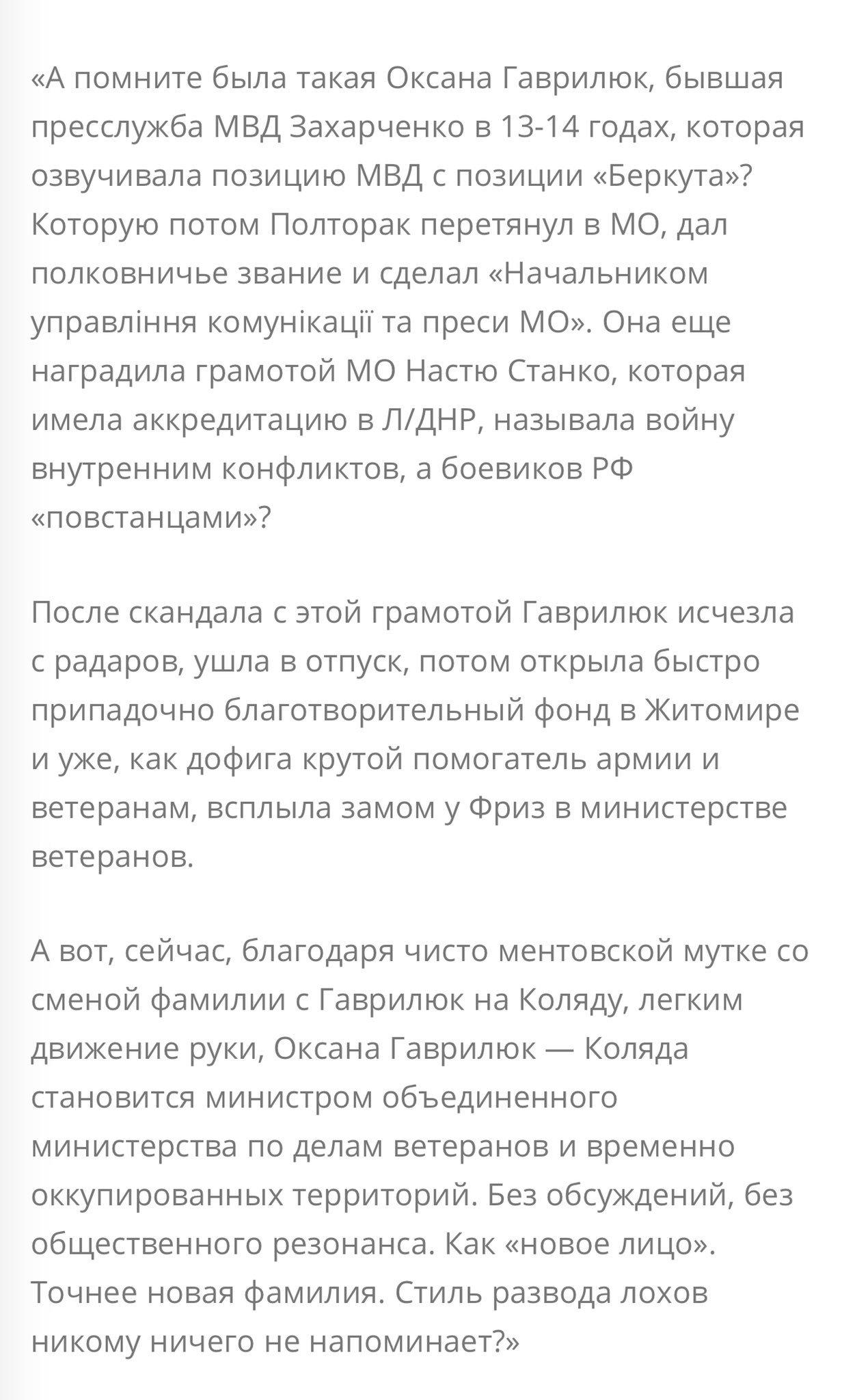 14 українських військовослужбовців, які отримали поранення в зоні АТО/ООС, вилетіли на лікування в Латвію - Цензор.НЕТ 6864