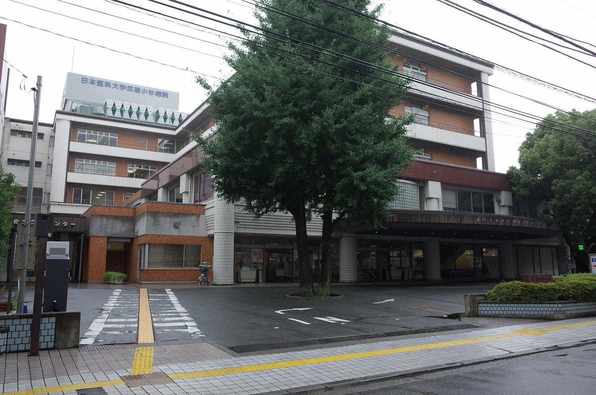 大学 病院 医科 小杉 日本 武蔵