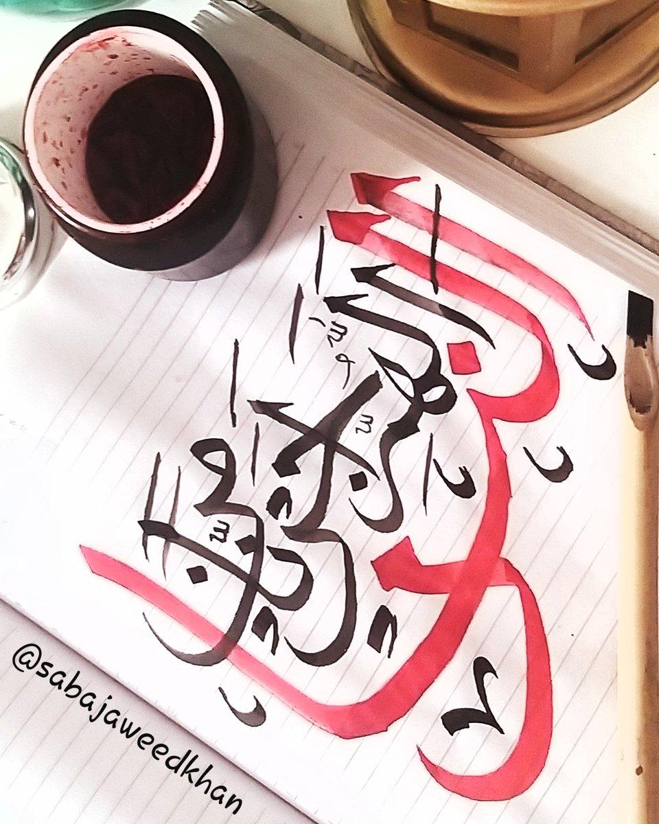 arabiccalligraphy hashtag on Twitter