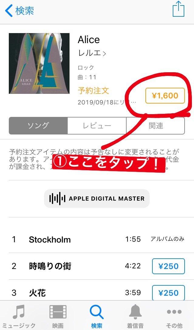 🌈iTunes予約注文方法🌈初めての方へ🐤『Alice』の楽曲ページ()にアクセスしたら①右側にある価格のボタンをタップ②「予約注文」をタップ③詳細を確認し「承認」をタップ以上で完了!とっても簡単にアルバムの予約ができます。ぜひチェックしてくださいね🙆♀️