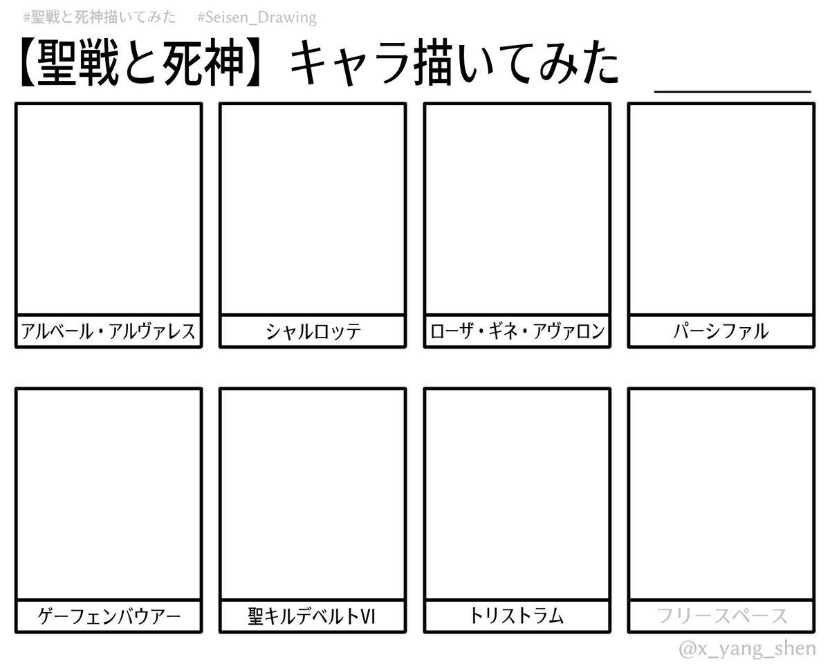 """しゃお on Twitter: """"#聖戦と死神描いてみた #Seisen_Drawing 公式デザ ..."""