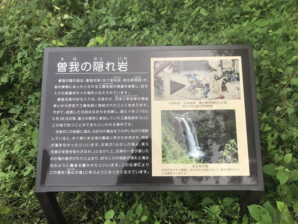 白糸の滝の近くに隠れ岩と敵の工藤祐経のお墓があり立ち寄り。隠れ岩から曽我八幡宮まで約1キロらしい。進んでいくってめっちゃ怖いでしょう