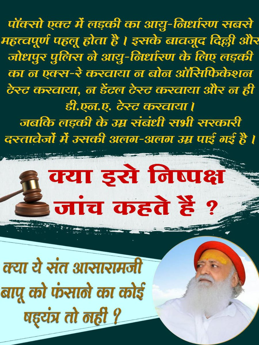 #AsaramBapuVerdict  Crores of people are still in support of innocent Sant Shri Asaram Bapu Ji bcoz they have the courage to support truth till justice is served to #Bapuji .  He stopped forceful religious conversion.  Hence He is conspired.  #MannKiBaat<br>http://pic.twitter.com/YLugztl5fy