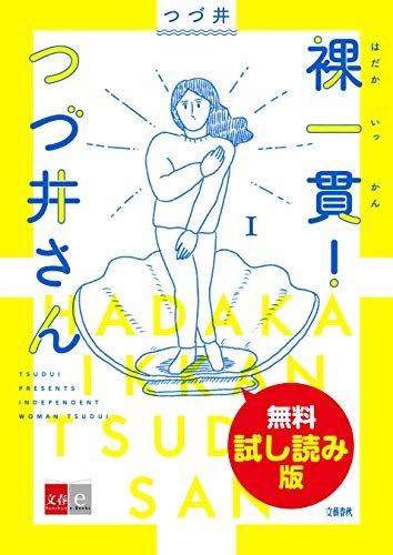 裸一貫! つづ井さん1 無料試し読み版 https://t.co/OZN57Q3QJ0  https://t.co/uhdRfmEqfj