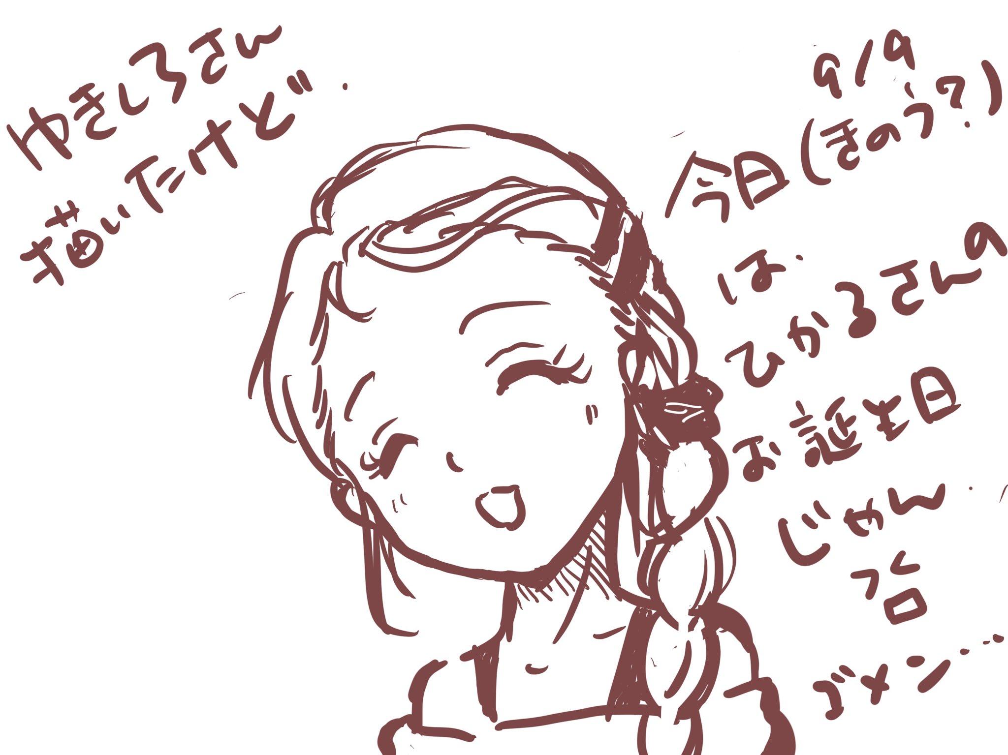 とつ@練習中 (@totsu_oekaki)さんのイラスト