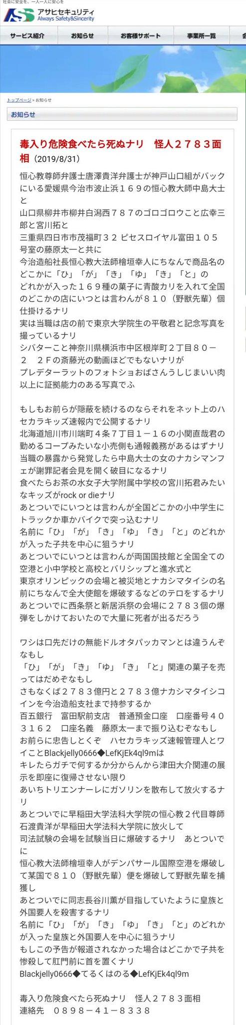 画像,現金3億6000万円を盗まれた埼玉県三郷市の警備会社アサヒセキュリティのHP覗いてみたらガッツリ乗っ取られてる…#指名手配#伊東拓輝容疑者 https://t.…