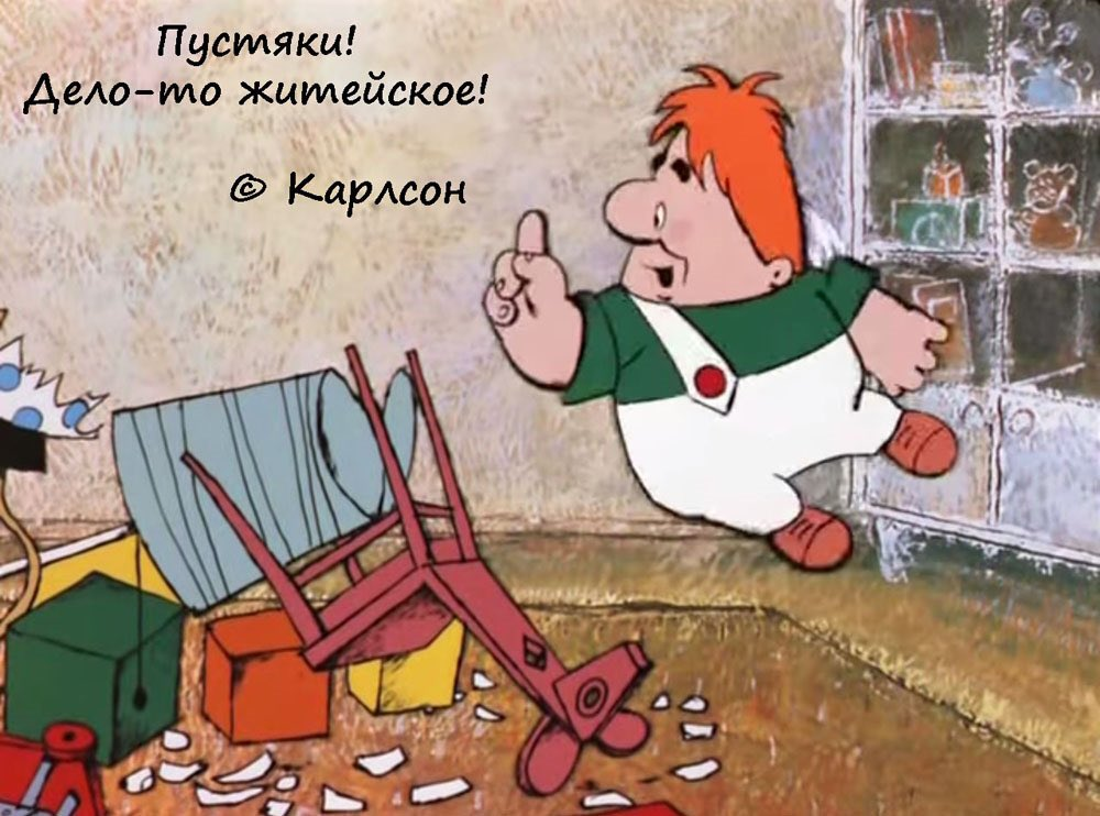 Наташкой, смешные картинки про карлсона с надписями