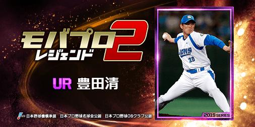 球史に残るレジェンド『豊田清』選手を獲得!仲間と一緒に強くなるプロ野球ゲーム⇒