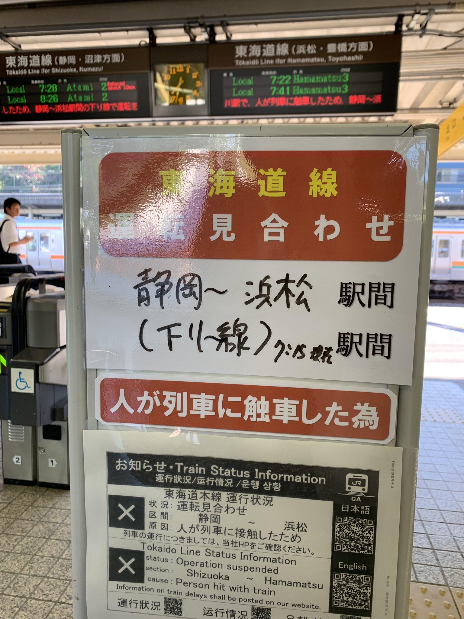 東海道本線の掛川駅で人身事故が起きた掲示板の画像