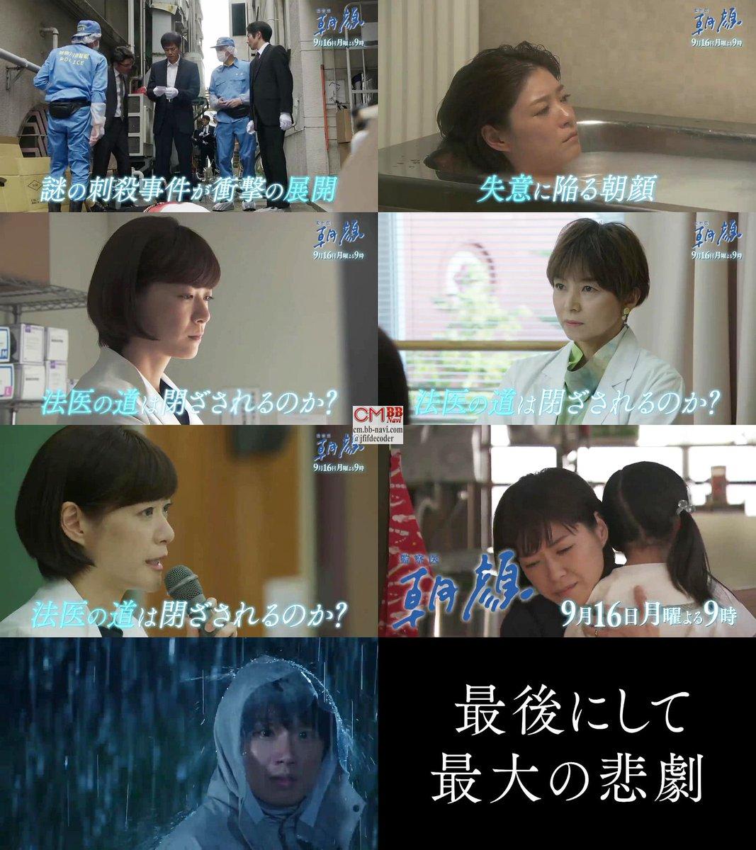 10 話 医 朝顔 監察