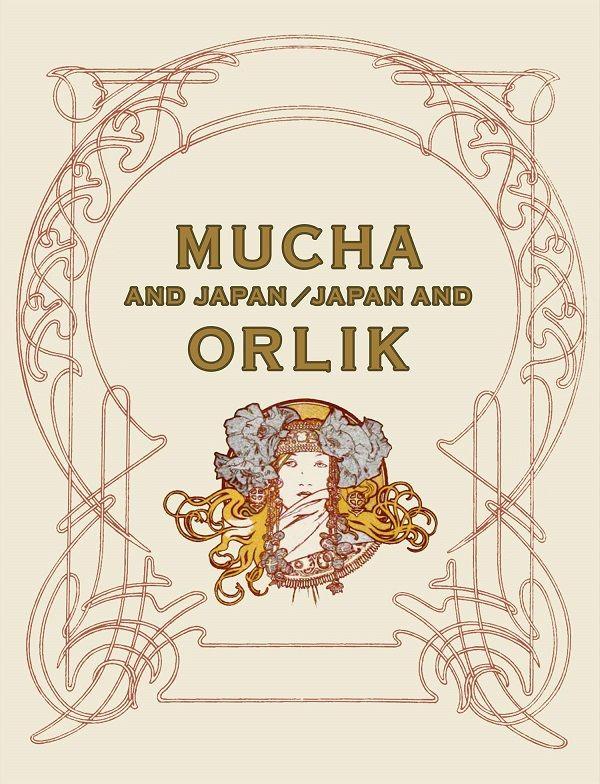 日本でもファンの多い、アルフォンス・ミュシャ。アール・ヌーヴォーの旗手である彼と、浮世絵の技法を学ぶために日本にやってきたエミール・オルリクを軸に、「ジャポニズム」のうねりを600点余の図版と論考でたどる。『ミュシャと日本、日本とオルリク』が本日発売。▼