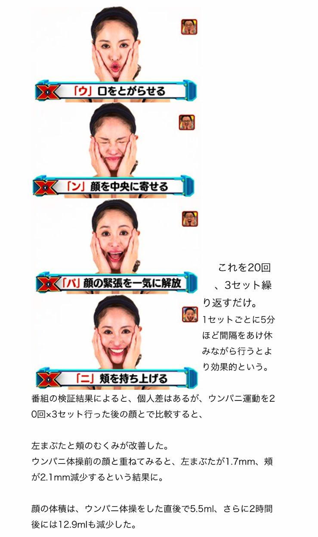 小顔になりたい人必見の顔面体操とマッサージはこちら!