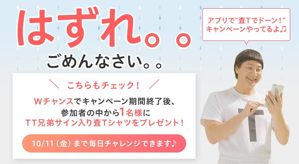 @K_C_ovo RTありがとうございます❗️ 結果は ・ ・ ごめんなさい。。はずれです💦 明日もチャレンジしてね✨  さらに、Visaギフト券最大10万円GETできるキャンペーンも開催中 ❗️  ぜひご参加ください! https://t.co/4xiqJZp14f