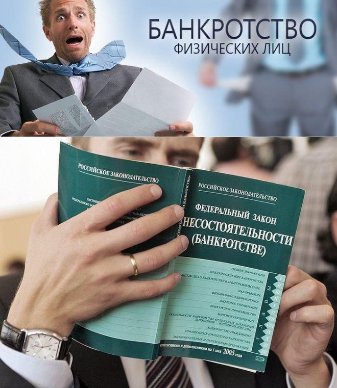 ликбез банкротство