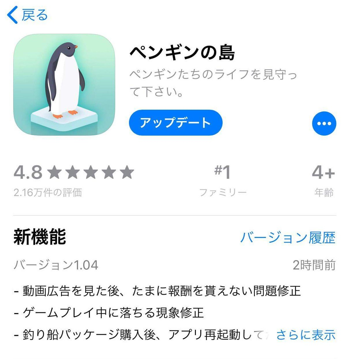 補償 島 ペンギン の オフライン