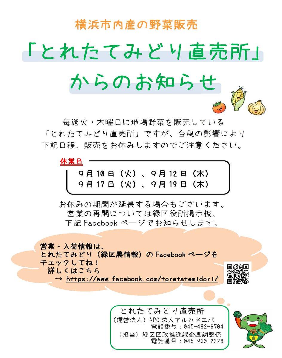 横浜市緑区役所 (@midori_yokohama) | Twitter