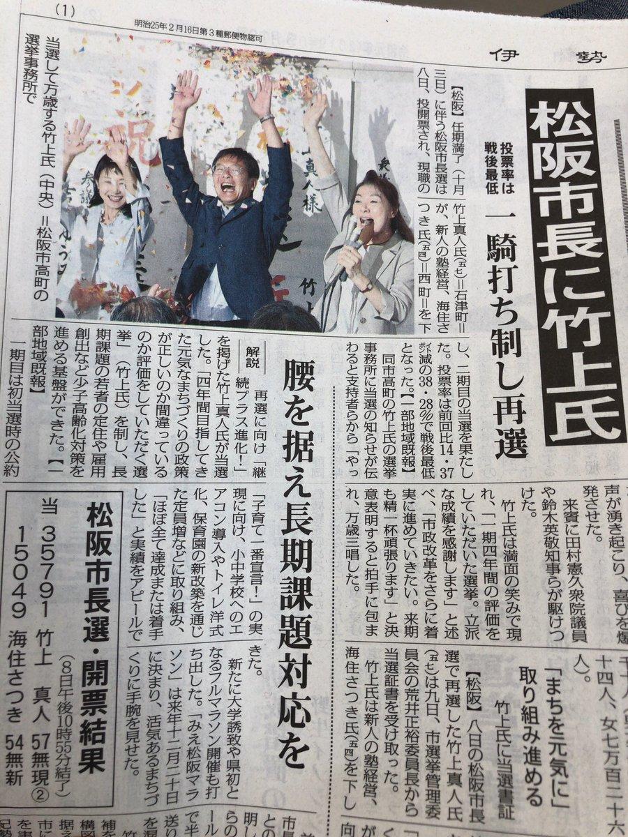 うじ さと まつり 松阪 2019