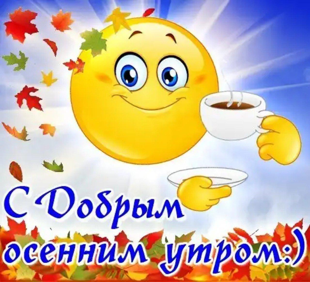 Класс открытке, доброго сентябрьского утра и хорошего дня картинки красивые
