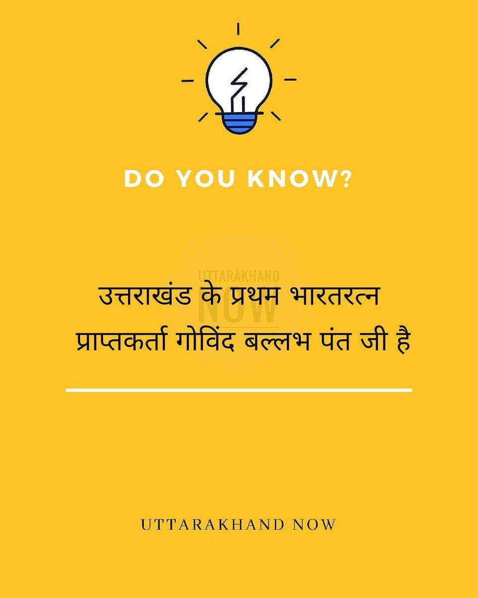 गोविंद वल्लभ पंत जी की जयंती पर नमन🙏पन्त जी भारत के स्वतंत्रता सेनानी और वरिष्ठ राजनेता रहे। आज़ादी की लड़ाई में पंत जी ने महत्वपूर्ण भूमिका निभाई। उत्तरप्रदेश सरकार के पहले मुख्यमंत्री रहे।26 जनवरी 1957 को भारत सरकार ने उन्हें भारत रत्न से नवाजा@MinakshiKandwal @PoonamJoshi_
