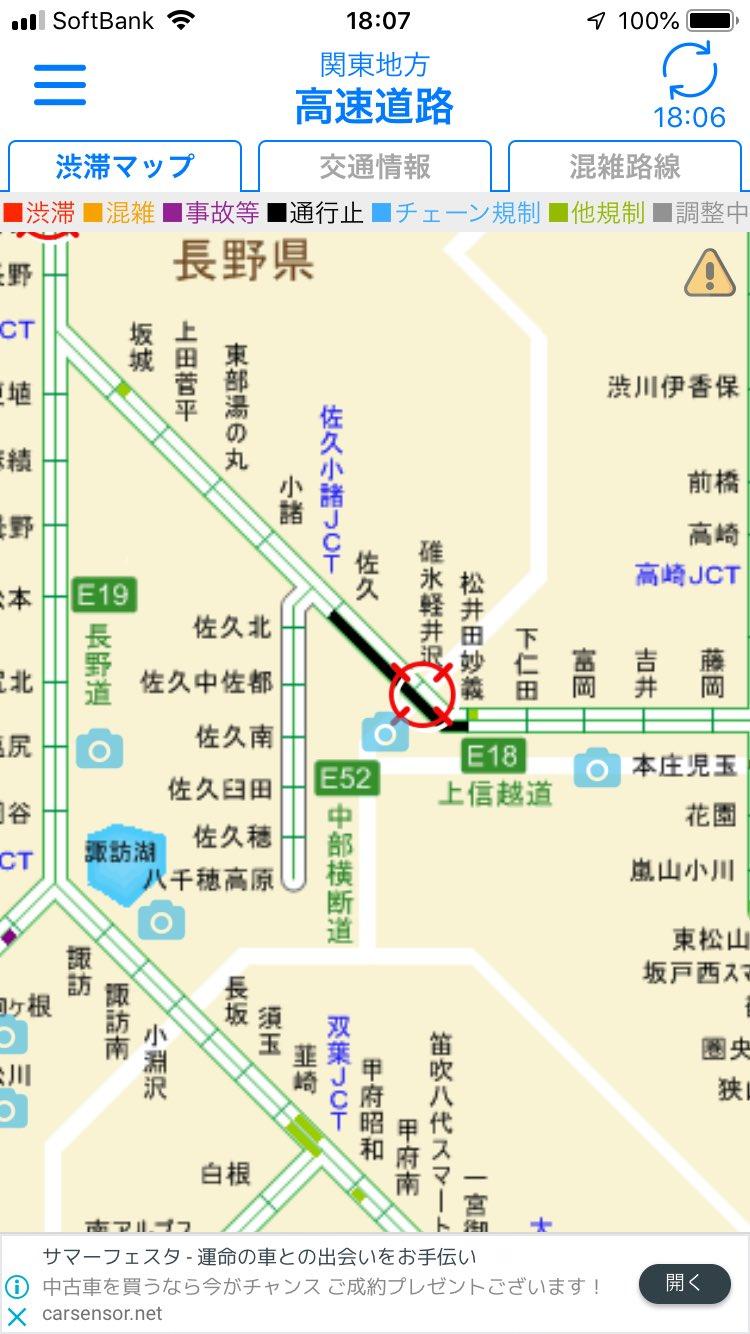 画像,軽井沢通行止めか😵ごあんぜんに普通一区間のはずだけど、ずいぶん距離が長いな、どうしたんだろう? https://t.co/juOJHx2O5S…
