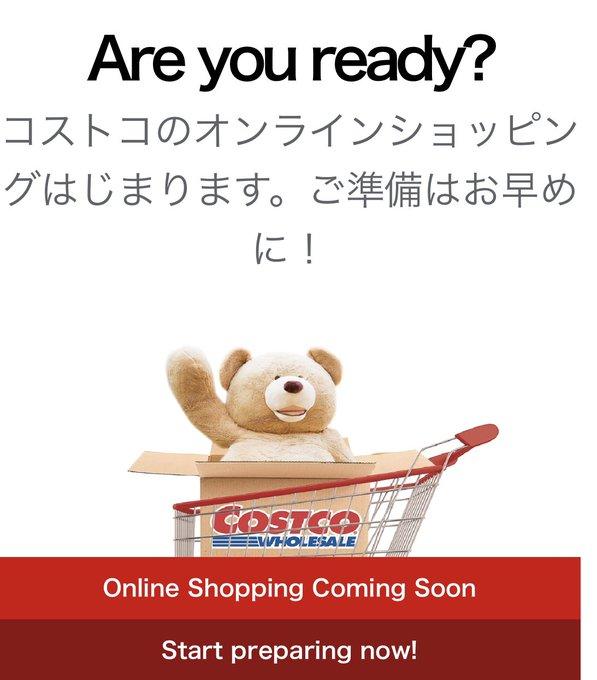 コストコ オンライン