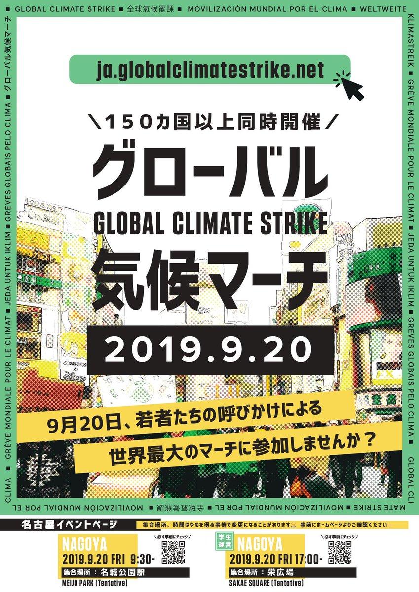 緑の党・東海 (@greenstokai) | ...