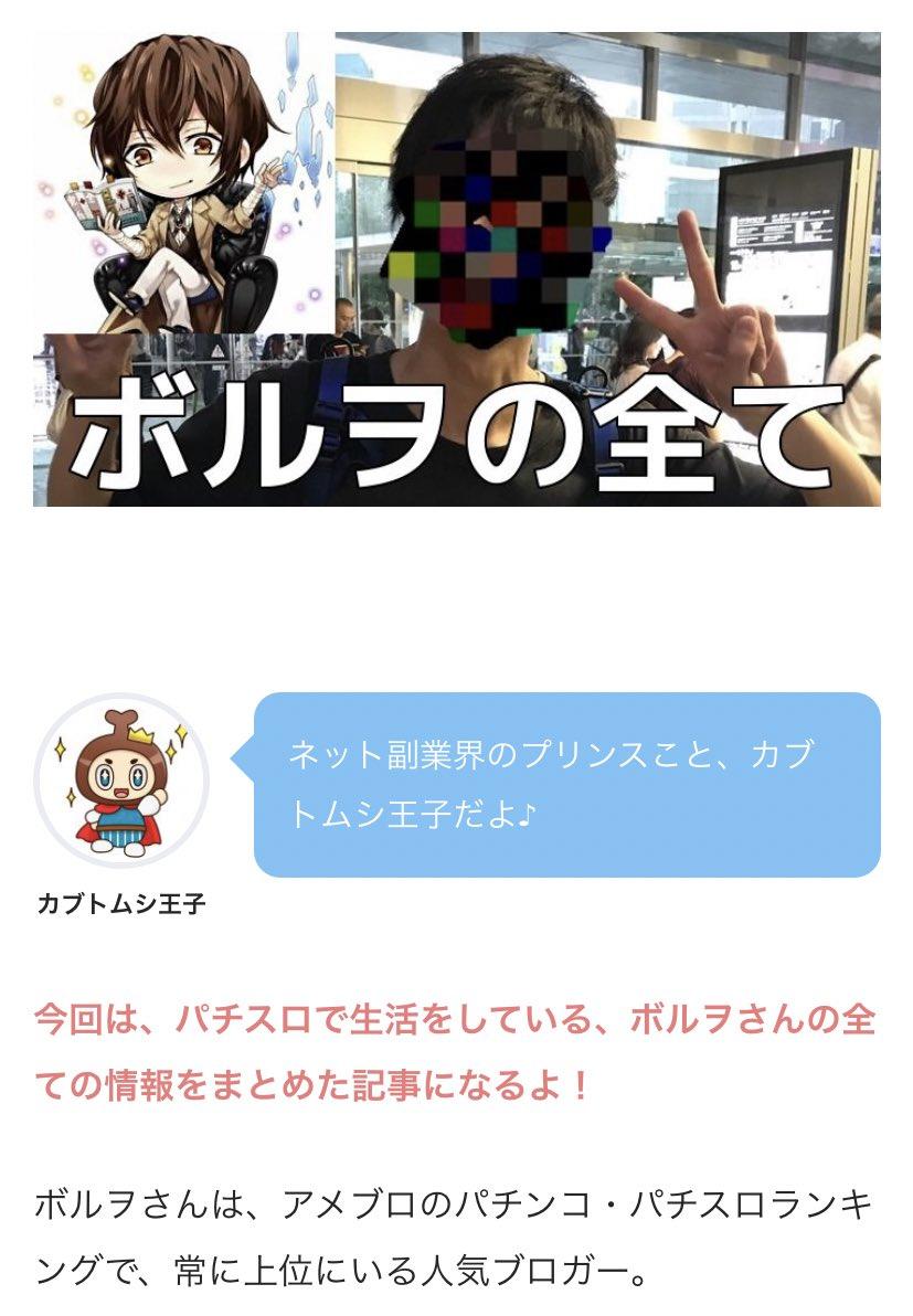 ツイッター ボル ヲ