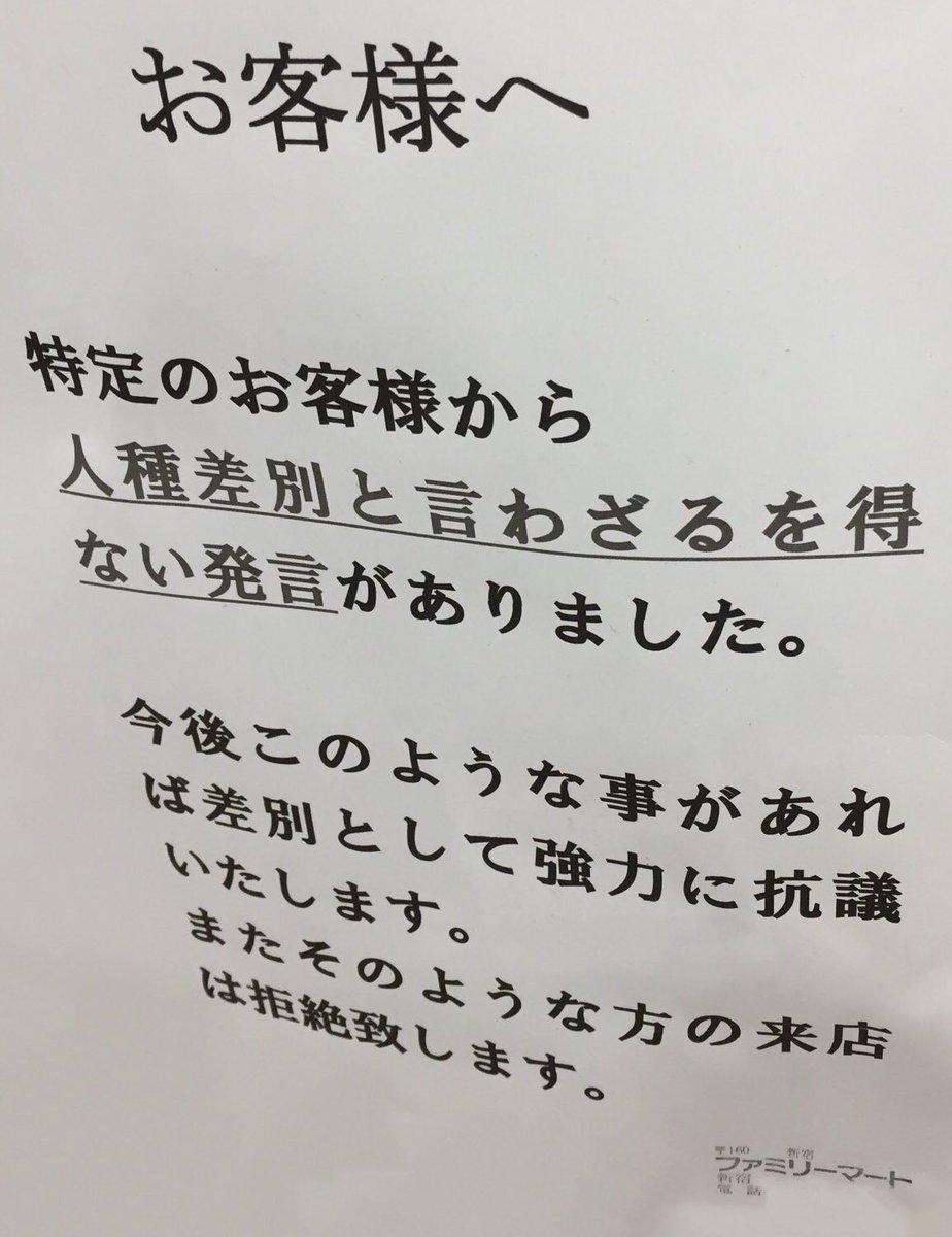 【差別と戦おう!】ファミリーマートに差別抗議の張り紙