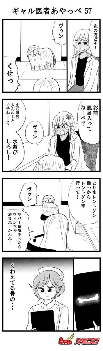 【今日の4コマ漫画】ギャル医者あやっぺ57(長イキアキヒコ)