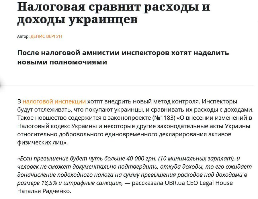 Федерація роботодавців України пропонує відкликати і доопрацювати зміни до Податкового кодексу - Цензор.НЕТ 9666