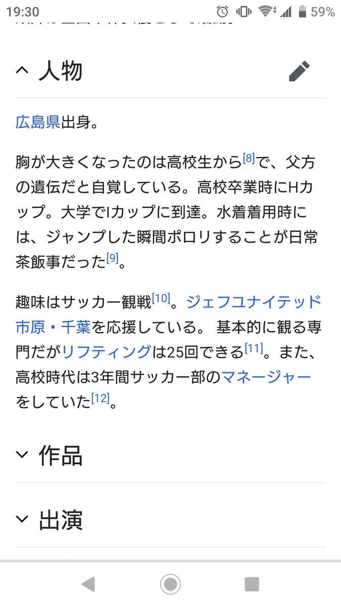 松本 菜奈 実 ジェフ 千葉