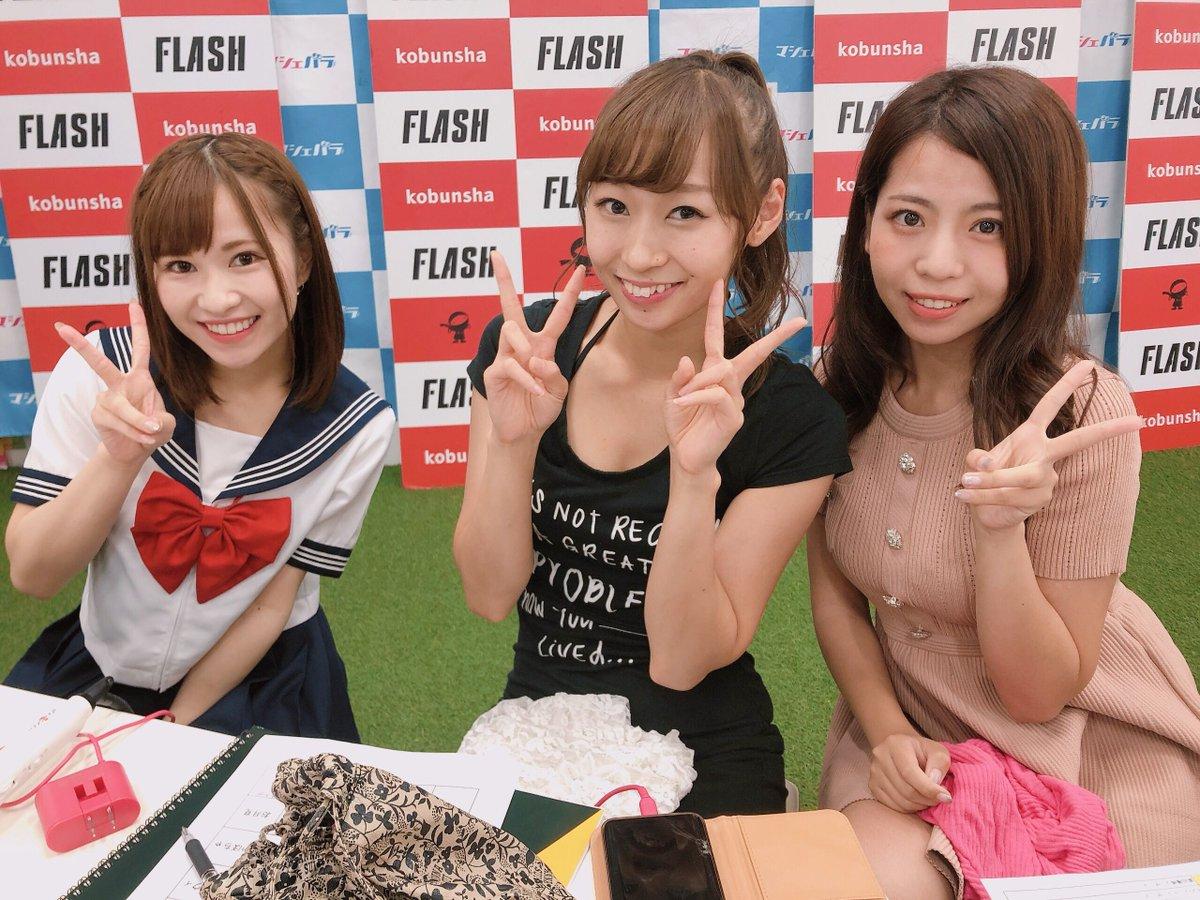 \#ミスFLASH2020/こちらは白宮奈々ちゃんと日野アリスちゃんと佐々木萌香ちゃん!!このあと20時30分から生配信! PC   アプリ
