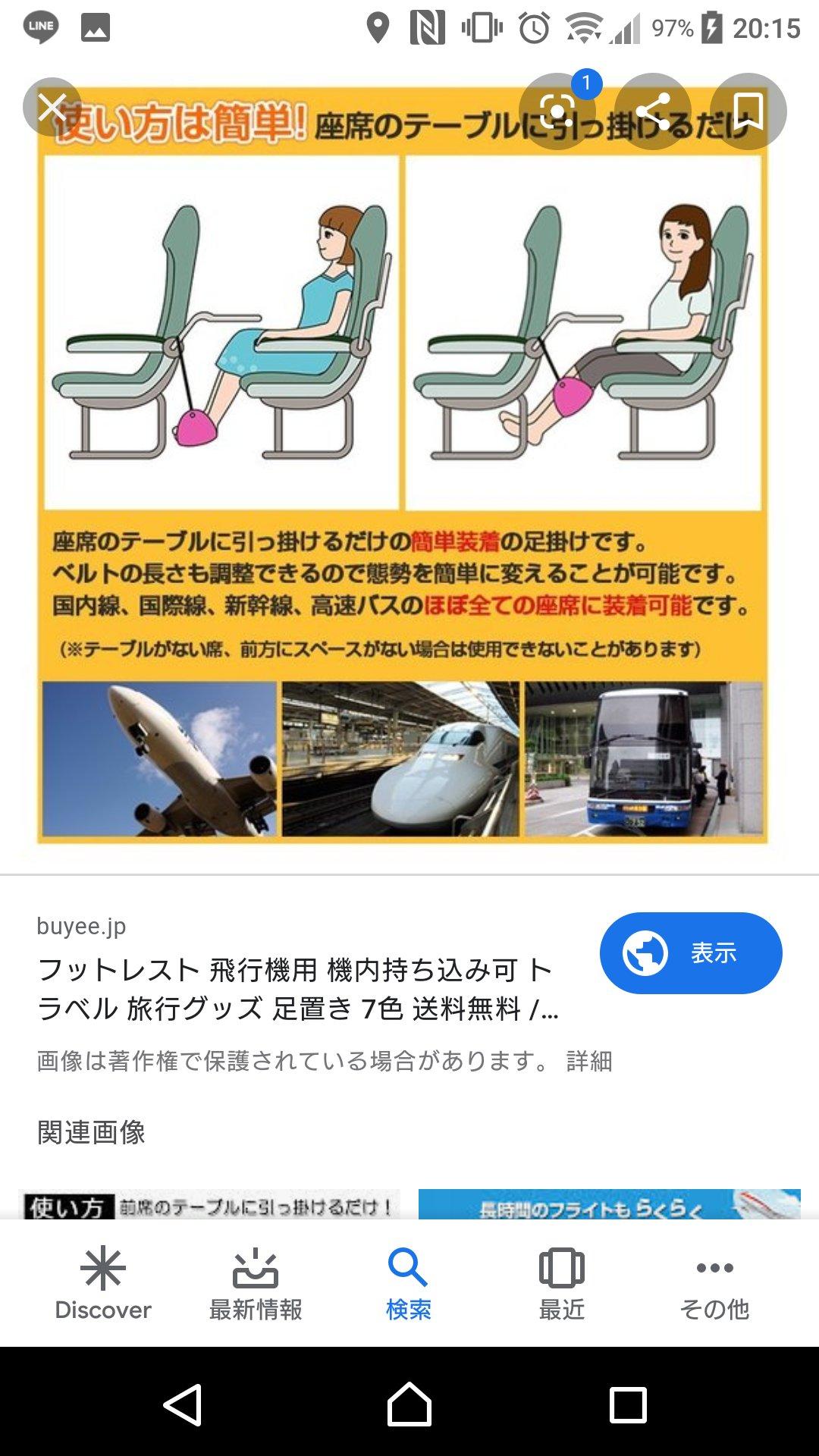 壊れるんかい…!テーブルに引っ掛けて使うハンモック型のフットレストは絶対に飛行機で使わないで!!