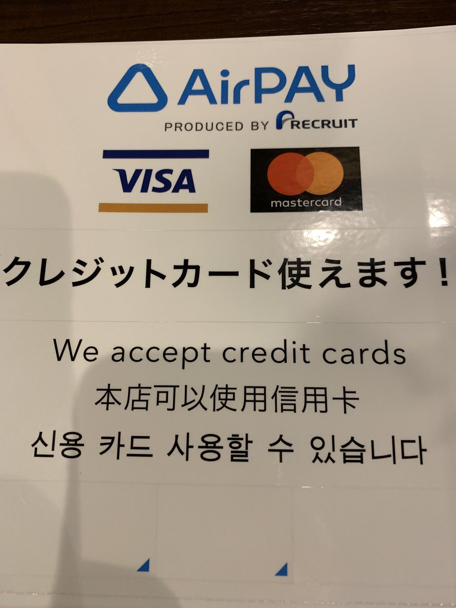 やっときました!!再来週からそば助札幌すすきのもクレジットカード使えます!^ ^!なかなか来なくてドキドキしてましたが、これからどんどんキャッシュレスの時代ですから、当店も乗り遅れないように頑張ります^ ^#そば助札幌すすきの #キャッシュレス